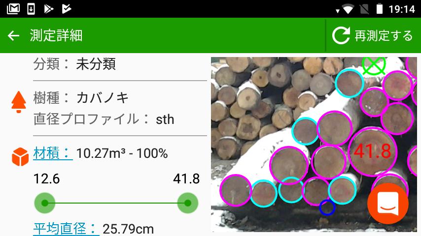 直径測定の機能:色分けでわかりやすく