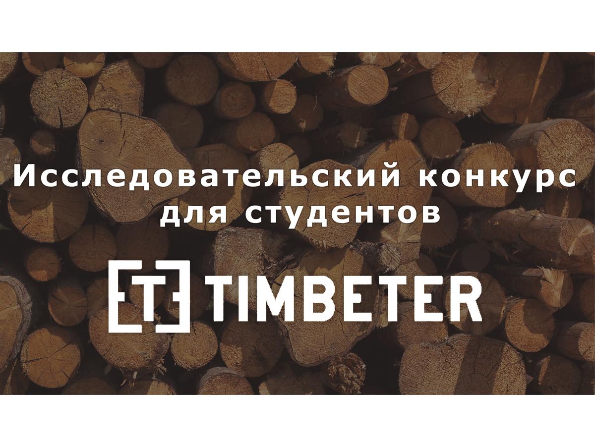 Исследовательский конкурс Timbeter для студентов