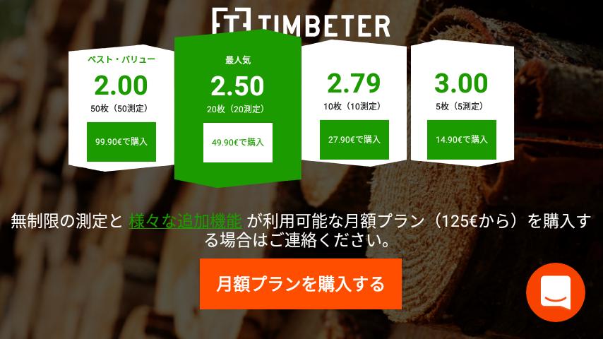 Timbeterはなぜ有料なのか。